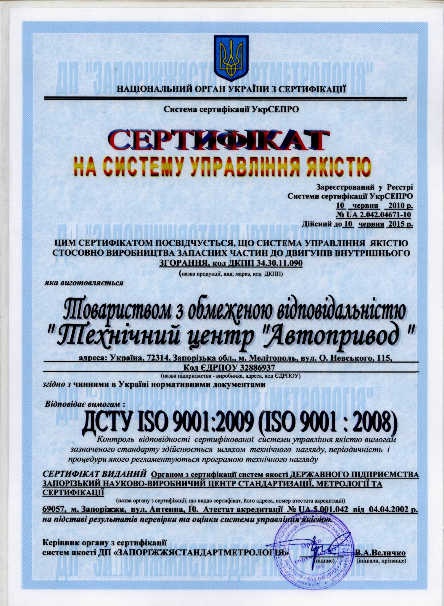 iso-9001-2009